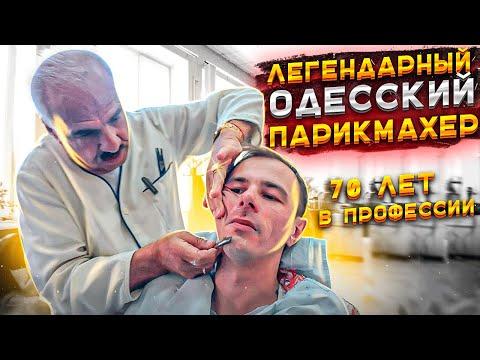 ALDOBARBERS, Серия 8 - Легендарный Одесский парикмахер
