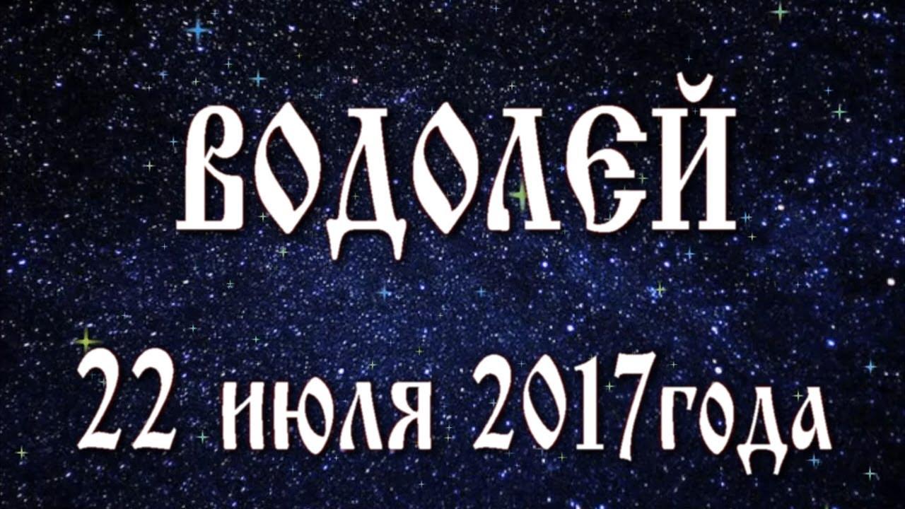 для гороскоп на 27 июля 2016 года лет, мальчиков