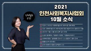 [인천사협] 인천 사회복지종사자 처우개선 체감 '60%…