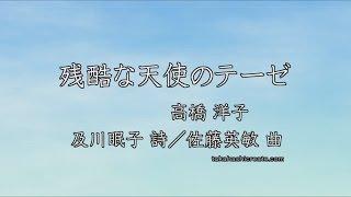 エヴァンゲリオン【テーマ曲】、残酷な天使のテーゼ/高橋洋子 【カラオ...