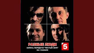 Смотреть видео Пусть сегодня никто не умрёт! (Live СПб, 5 канал, 2004) онлайн