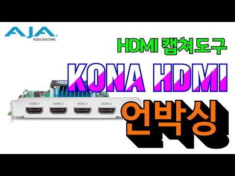 AJA 4채널 HDMI 캡쳐 - KONA HDMI 언박싱