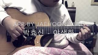 장재훈(Jaehoon Jang) - 야생화 (박효신) Fingerstyle Guitar cover