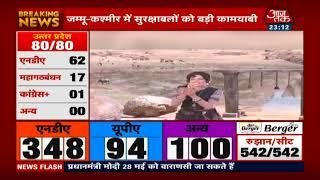 LIVE। 2019 लोकसभा चुनाव: सबसे तेज सबसे सटीक नतीजे । Lok Sabha Election Result 2019 ।