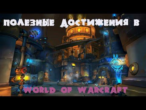 Несколько полезных достижений World of Warcraft
