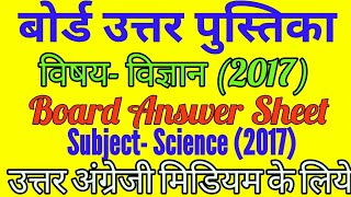 10th Science 2017 Answer Sheet