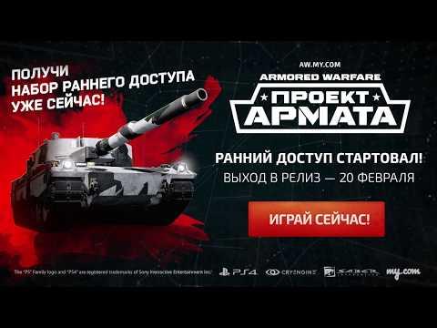 AW: Проект Армата — уже на PS4!