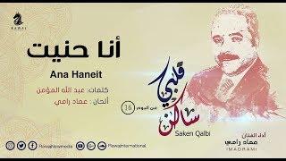 أنا حنيت – عماد رامي   من البوم ساكن قلبي (الجزء 16) Emad Rami