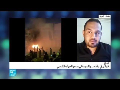 انعطافة في خطاب السيستاني لصالح الشارع تعطي الاحتجاجات في العراق دفعا جديدا  - نشر قبل 25 دقيقة