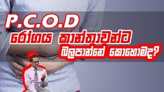 P.C.O.D රෝගය කාන්තාවන්ට බලපාන්නේ කොහොමද?  | Piyum Vila | 03-09-2020 | Siyatha TV Thumbnail
