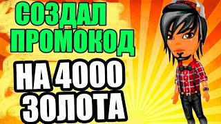 Аватария  Сам Создал промокод на 4000 золота