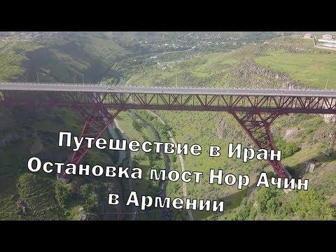Путешествие в Иран. Остановка мост Нор Ачин в Армении