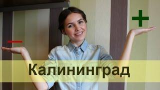 Плюсы и минусы Калининграда! Мои впечатления