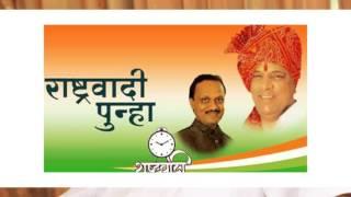 Rashtrawadi Punha - Mr. Nilesh Magar