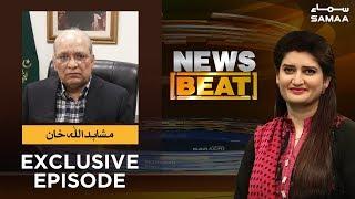 Mushahid Ullah Khan Exclusive | News Beat | Paras Jahanzeb | SAMAA TV | 16 Mar 2019