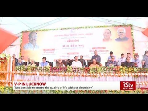 Closing remarks of Vice President & Rajya Sabha SG, UPERC, Lucknow | English Bulletin