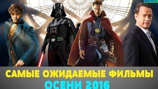 САМЫЕ ОЖИДАЕМЫЕ ФИЛЬМЫ ОСЕНИ 2016 (feat.Chuck_review)