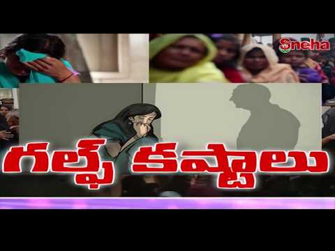Migrant Workers Problems in Gulf Countries || Womens Forum || Sneha TV Telugu