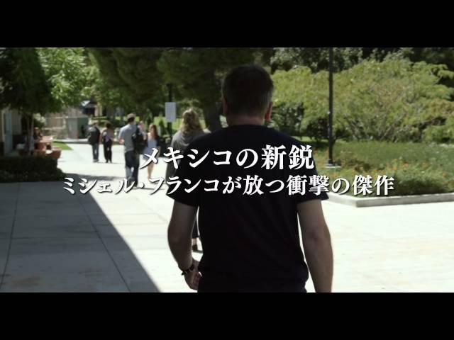 映画『或る終焉』予告編