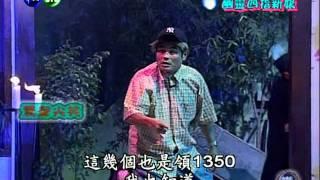 【驚聲尖笑4】澎恰恰 高凌風 鍾甄 戎祥 林翎~2/2