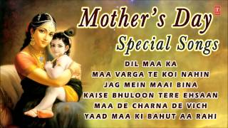 Mother's Day Special Songs Vol  2 I Full Audio Songs Juke Box
