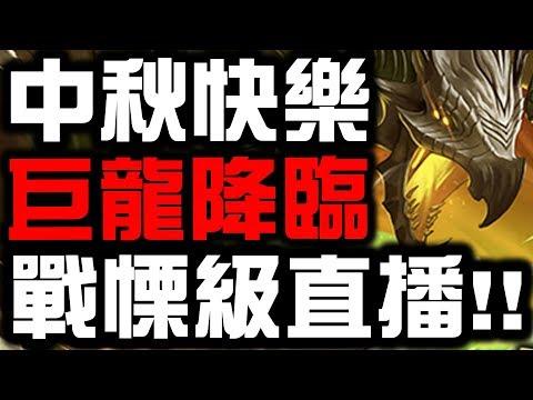 【神魔之塔】中秋節快樂!『巨龍的追憶』👉戰慄級直播【小許Live】