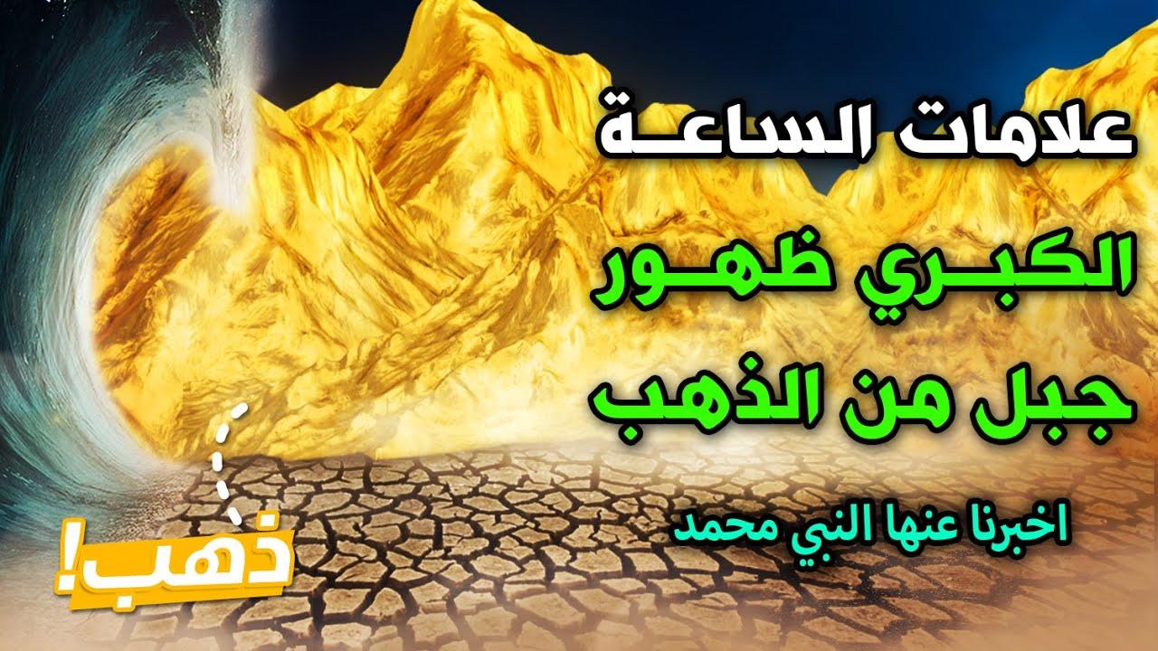 علامات الساعة الكبري | عالم اسلامى يعلن عن اقتراب ظهور جبل من الذهب | اخبرنا عنها النبي محمد ﷺ