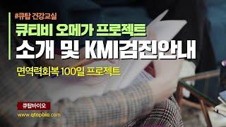 큐티비오메가프로젝트 소개 및 KMI 검진안내