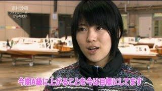 市村沙樹 「今期A級」宣言キタ━(゚∀゚)━!!