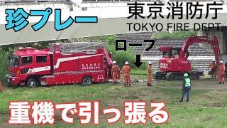 消防車が消防隊に救出される?! あの手この手を使って重機で消防車を引っ張り出す!