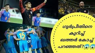 India vs qatar World cup qualifier highlight & gurpreet singh sandhu all saves (malayalam)