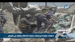 منظمات دولية تدعو لوقف عمليات الاختطاف والقتل في الموصل