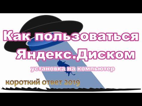 Установка ЯндексДиска на компьютер