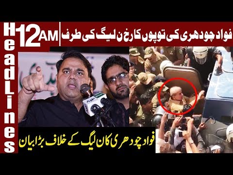 Fawad Chaudhary big statement against PML-N   Headlines 12 AM   12 November 2018   Express News