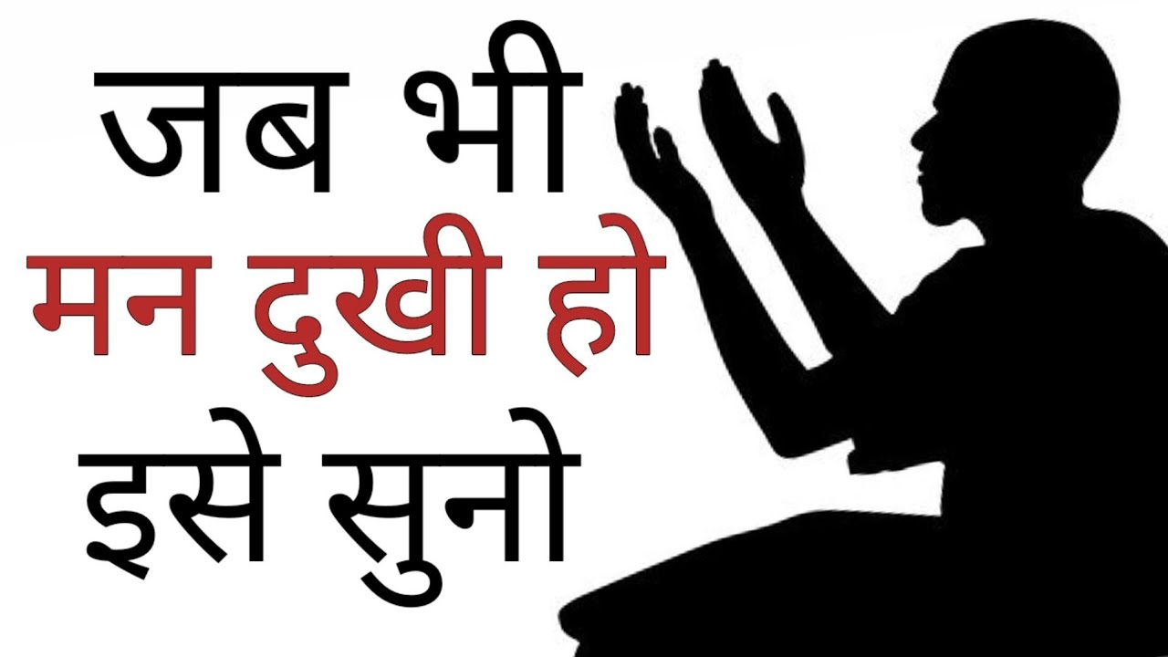 जब मन दुखी हो अकेले पड़ जाओ इसे सुनो Best Motivational speech Hindi video New Life quotes