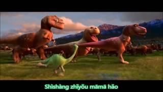 Download mama hao/妈妈好- Shi shang zhi you mama hao (Lyrics Video) //GoodDinoMV