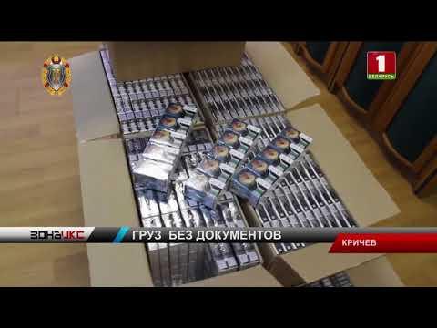 Россиянин пытался вывезти из Беларуси 3,5 тысячи пачек контрафактных сигарет. Зона Х