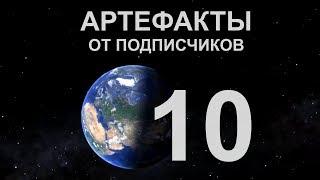 Артефакты от подписчиков-10