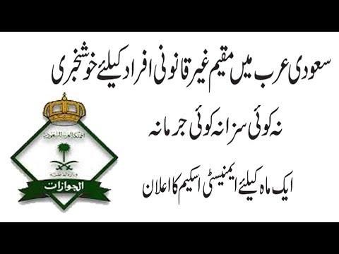 Good News For Illegal Expats In Kingdom Of Saudi Arab Amnesty Program  Urdu/Hindi