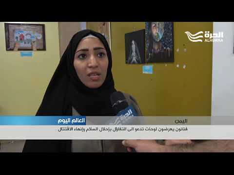 فنانون في اليمن يعرضون لوحات تدعو إلى التفاؤل بإحلال السلام وإنهاء الاقتتال  - 19:21-2018 / 5 / 23
