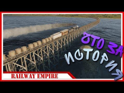 СЮЖЕТ — Railway Empire | #3