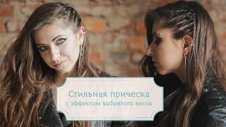 видео причёска с эффектом выбритого виска