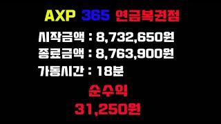 AXP365연금복권점, 총 투자금 32만원으로 월 10…