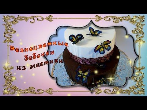 Бабочки из мастики мастер класс. Разноцветный вариант