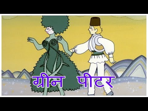Green Peter  ग्रीन पीटर  Folk Tales  Kids Stories In Hindi