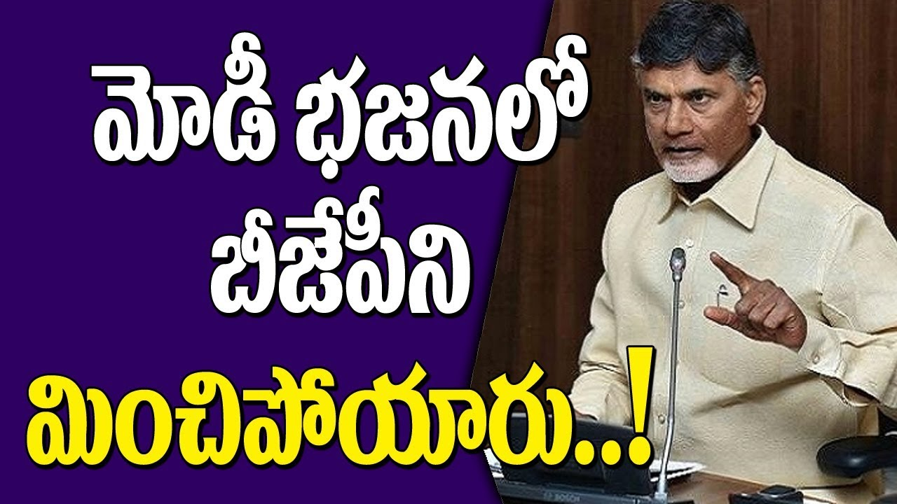 CM Chandrababu Naidu Teleconference With TDP Officials || Comments On YS  Jagan & Modi