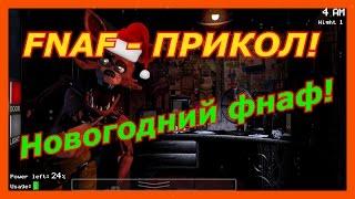 Фнаф - Новогодний fnaf! (Приколы по игре фнаф 3, фнаф 4 и Fnaf - sister location!Fnaf анимация!)