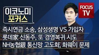 [시사포커스 경제뉴스] 삼성생명·즉시연금·롯데·신동주·…