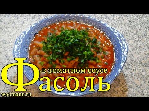 фасоль в томатном соусе вред и польза