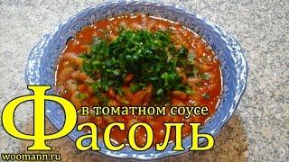 Фасоль в томатном соусе .Фасоль рецепты приготовления.Турецкая кухня